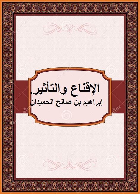 الإقناع والتأثير. إبراهيم بن صالح الحميدان