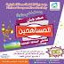 عروض جمعية الفنطاس التعاونية الكويت  12-3-2018