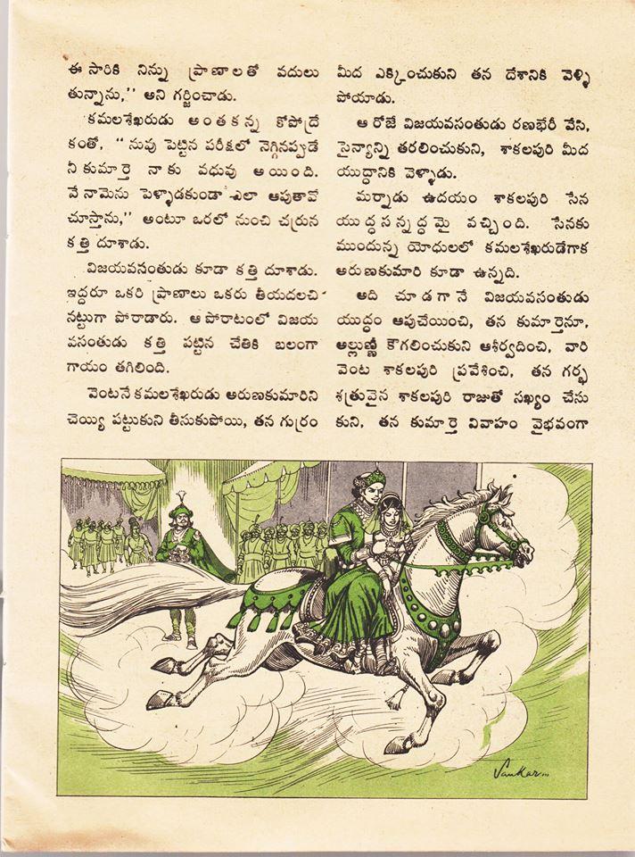 Bhatti Vikramarka Stories In Telugu Pdf