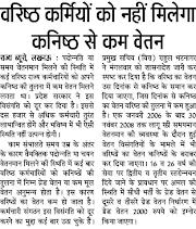 वरिष्ठ कर्मियों को नहीं मिलेगा कनिष्ठ से कम वेतन :प्रदेश सरकार ने इस विसंगति को दूर कर दिया,अब सीनियर का वेतन जूनियर से नहीं होगा कम