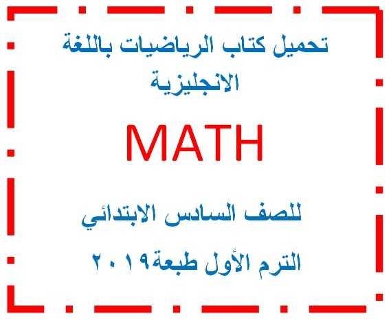 تحميل كتاب الرياضيات باللغة الانجليزية للصف السادس الابتدائي الترم الأول من موقع وزارة التربية والتعليم طبعة2019