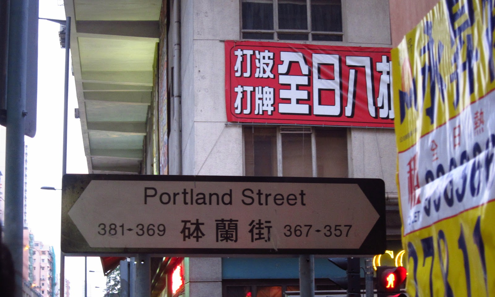 Hongkong 2011 Photolog - Day 3: Portland Street, Times Square and Yee Shun Milk Company