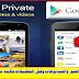 أفضل تطبيق لاخفاء الصور والفيديوهات وقفل التطبيقات بكلمه مرور للاندرويد مجانا