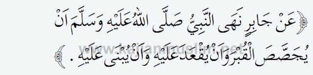 Hadits Larangan Kuburan Dari Riwayat Ahmad Dan Muslim