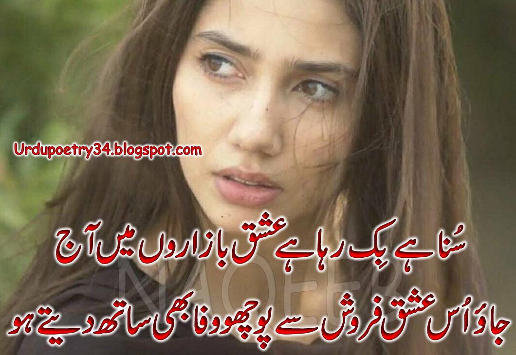 Sad urdu poetry images hd
