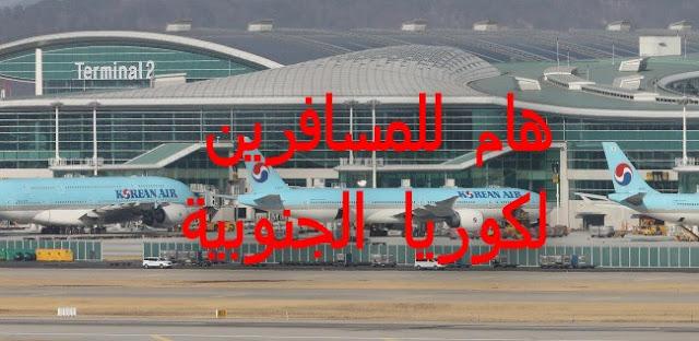 نصائح هامة للمسافرين لكوريا الجنوبية