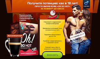https://luckproduct.ru/ohsohot/?ref=275948&lnk=2073407