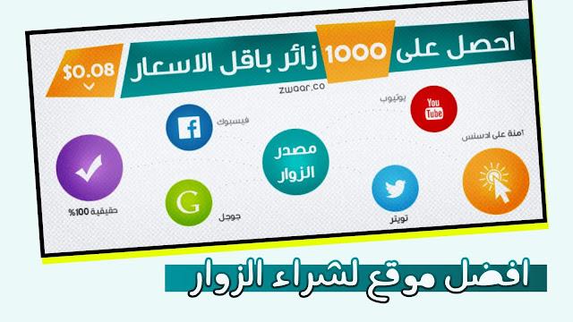 شرح موقع زوار zwaar أفضل موقع عربي لشراء الزوار ومشاهدات اليوتيوب وغيرها بأسعار رخيصة جدا