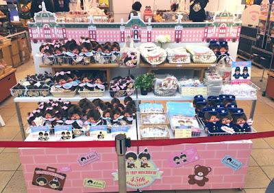 kiki monchhichi sekiguchi anniversaire 45 birthday celebration
