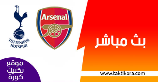 مشاهدة مباراة ارسنال وتوتنهام بث مباشر بتاريخ 19-12-2018 كأس الرابطة الإنجليزية