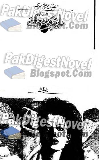 Dil Dard Aur Darwaze By Misba Ali Syed