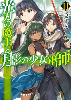 [Novel] 光刃の魔王と月影の少女軍師 第01 02巻 [Koujin no Maou to Tsukikage no Shoujo Gunshi Vol 01 02], manga, download, free