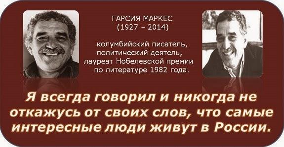 цитата Гарсиа Маркес