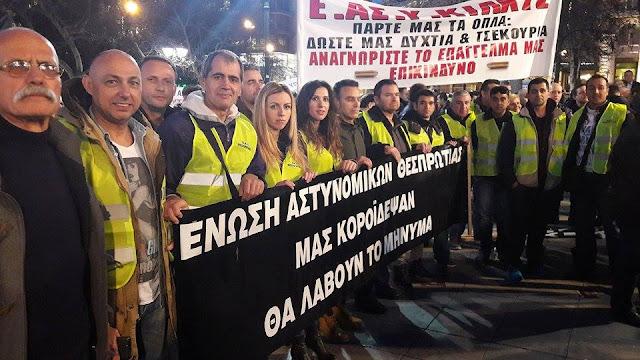 Στους δρόμους της Αθήνας και πάλι η Ένωση Αστυνομικών Υπαλλήλων Θεσπρωτίας