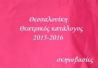 Τι είδαμε στα Θέατρα της Θεσσαλονίκης την περίοδο 2015-2016