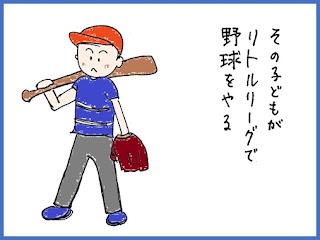 その子どもがリトルリーグで野球をやる