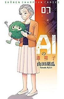 [山田胡瓜] AIの遺電子 第01-07巻