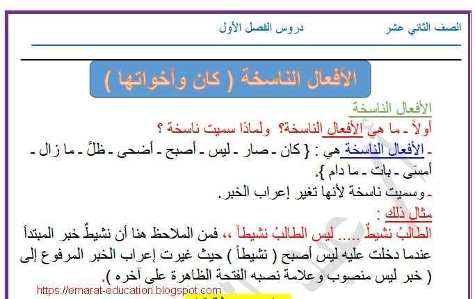 درس كان وأخواتها لغة عربية للصف الثانى عشر الفصل الاول - مناهج الامارات