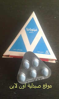 فيتوياجرا 100 ملجم أقراص vetoyagra تعرف على الجرعة وطريقة وموانع الاستعمال والاضرار