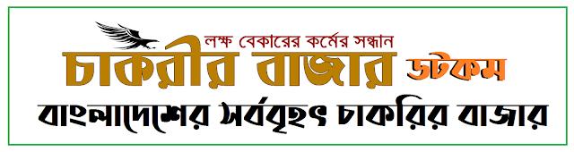 আজকের চাকরির খবর ১৩ জুলাই ২০২০ - ajker chakrir khobor 13 july 2020