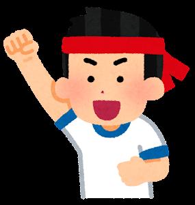 運動会の応援のイラスト(男の子・赤組)