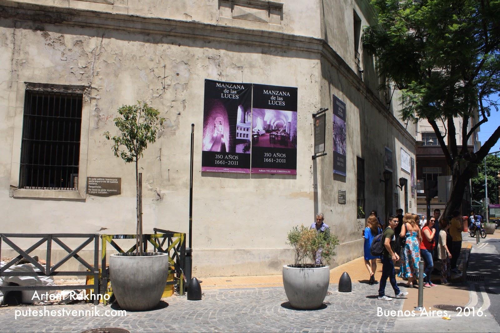 Клумбы на улице в Буэнос-Айресе