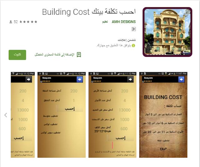 تطبيق احسب تكلفة بيتك building cost