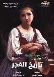 عشائر النور في بلاد الشام