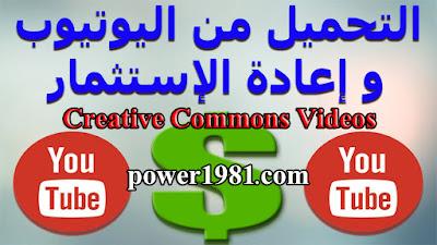 احصل على فيديوهات مجانية واربح منها  $ Creative Commons Videos