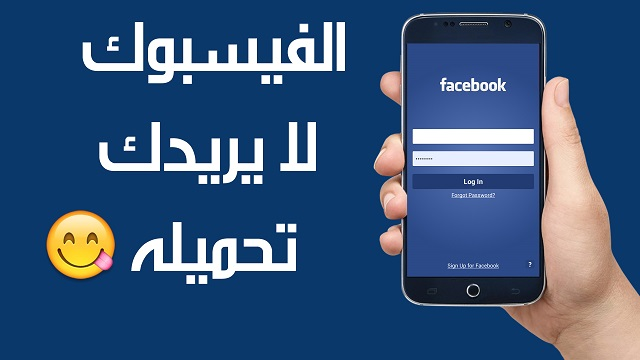 شاهد هذا التطبيق الذي لا يريد منك الفيسبوك تحميله