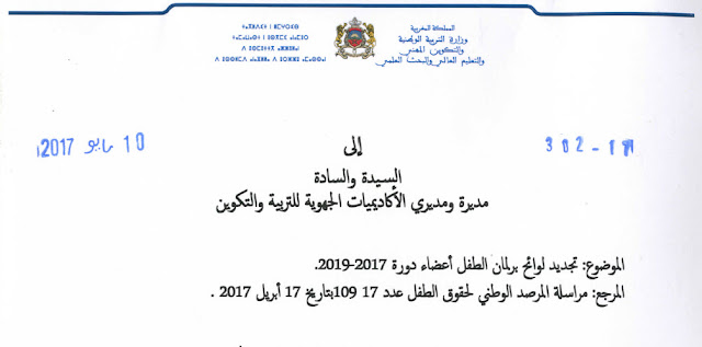 مراسلة في شأن تجديد لوائح أعضاء برلمان الطفل دورة 2017- 2019