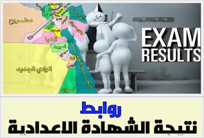 نتائج الشهادة الإعدادية الترم الاول 2019 جميع المحافظات من مديرية التربية والتعليم