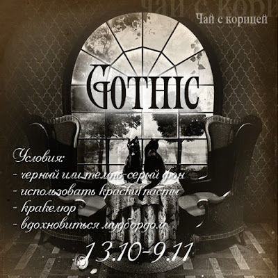 http://scrap-tea.blogspot.ru/2016/10/gothic.html