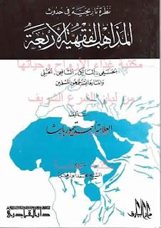 تحميل كتاب نظرة تاريخية في حدوث المذاهب الفقهية الأربعة pdf أحمد تيمور باشا