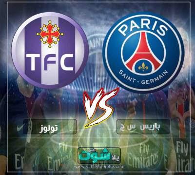 مشاهدة مباراة باريس سان جيرمان وتولوز بث مباشر اليوم 31-3-2019 في الدوري الفرنسي