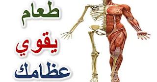 علاج الم العظام