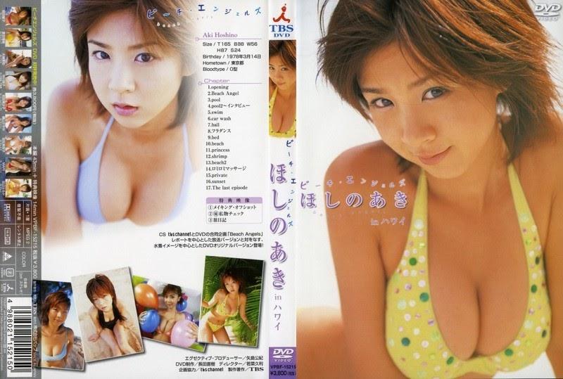 [VPBF-15215] Aki Hoshino ほしのあき &  Beach Angels in Hawaii ビーチエンジェルズ in ハワイ [MKV/1.50GB] 09250