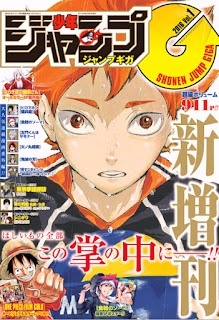 [雑誌] ジャンプGIGA 2016年01号 [Jump GIGA 2016 01], manga, download, free