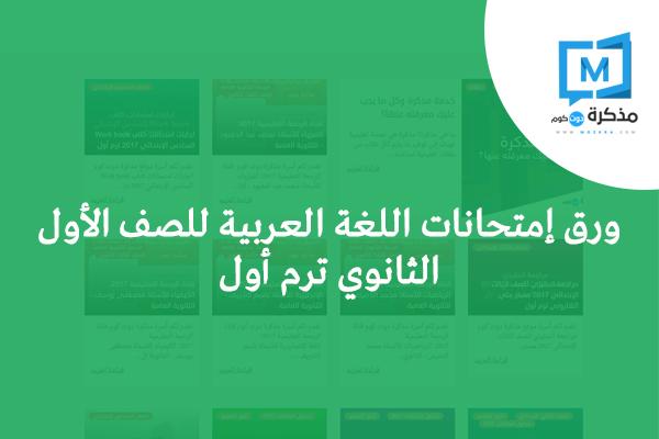 ورق إمتحانات اللغة العربية للصف الأول الثانوي ترم أول