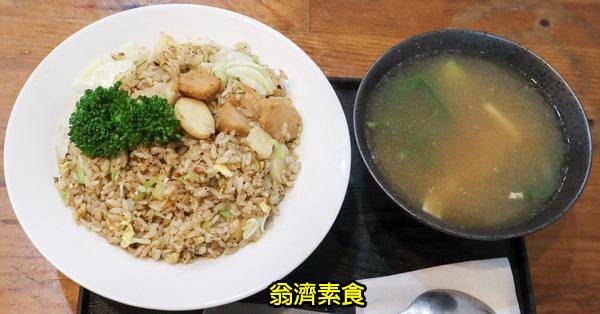 台中烏日|翁濟素食|現炒創作料理|平價素食美食|明道高中旁