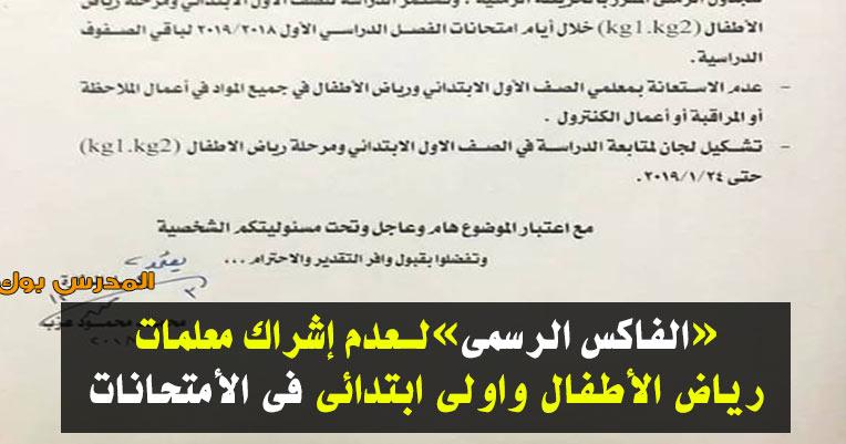 نسخة رسمية لفاكس عدم اشراك معلمي الحضانة والصف الأول في الأمتحانات والتصحيح