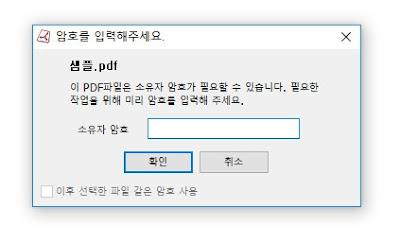 PDF 파일 암호 해제