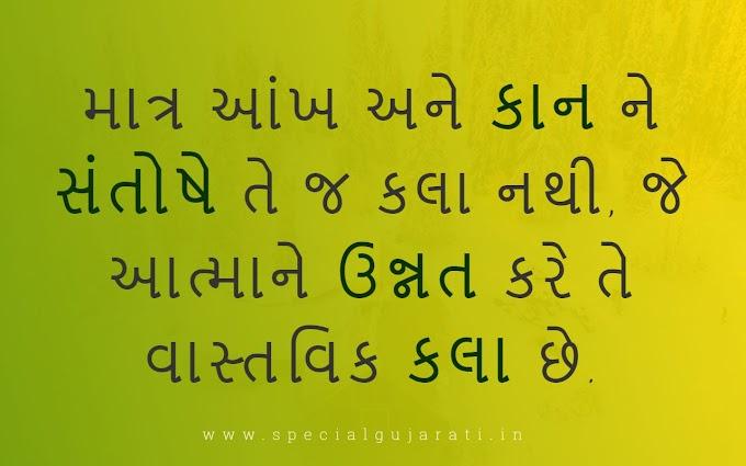 Gujarati Suvichar on Art | કલા