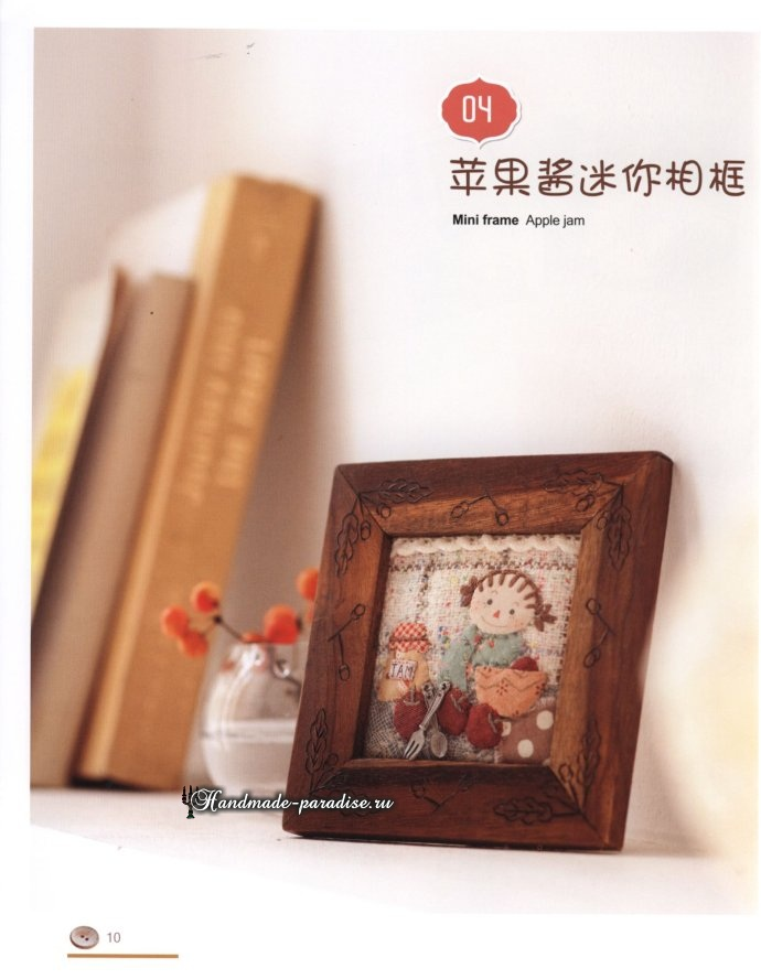 Японский пэчворк. Журнал «Quilt is LOVE» (7)