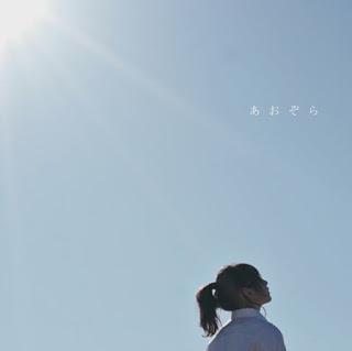 leo-ieiri-aozora-lyrics-mv