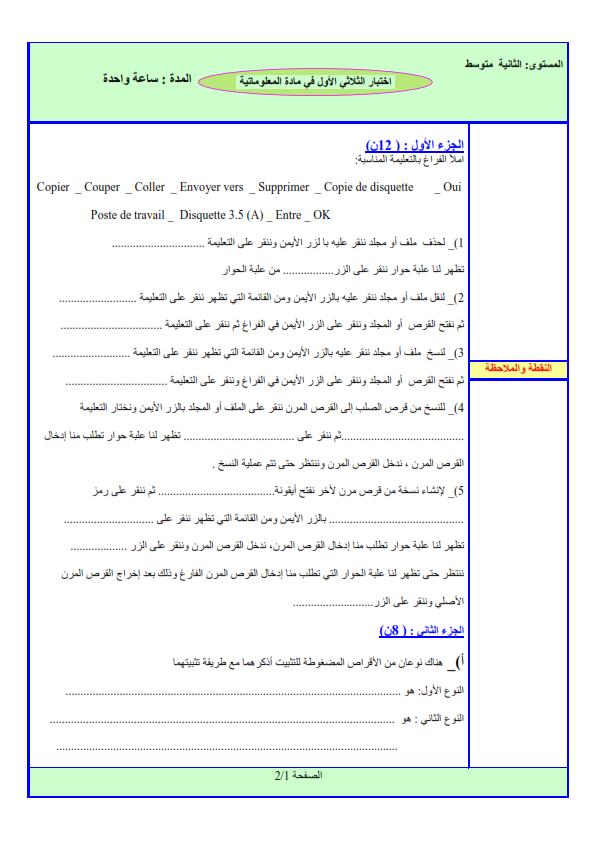Copier  Couper Coller Envoyer vers  Supprimer  Copie de disquette  Poste de travail  Disquette 3.5 Entre OK