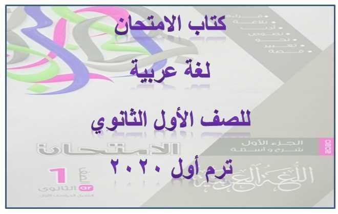 كتاب الامتحان لغة عربية أولى ثانوي ترم أول 2020