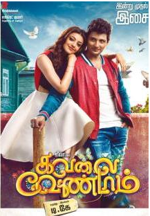 Kavalai Vendam  Review