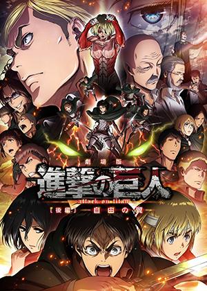 Shingeki no Kyojin Movie 2: Jiyuu no Tsubasa [Película] [HD] [MEGA]