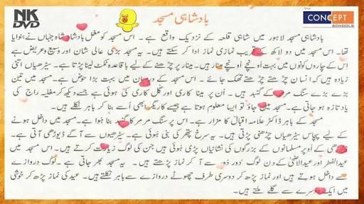 Urdu Collection Badshahi Masjid